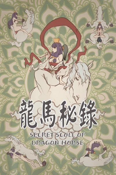 Secret Scroll of Dragon Horse 0