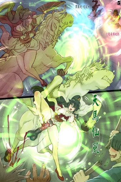 Secret Scroll of Dragon Horse 5
