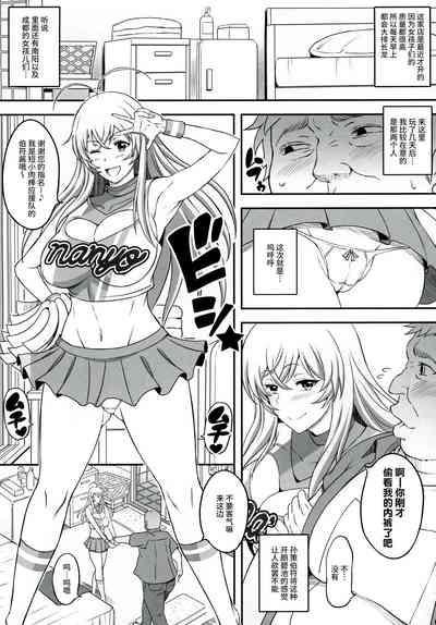 Shokukan Mankan Zenseki Hachi - Ouen Biki 3