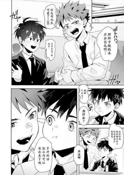 Otona ni Naritai Tsujisaki-kun! 9