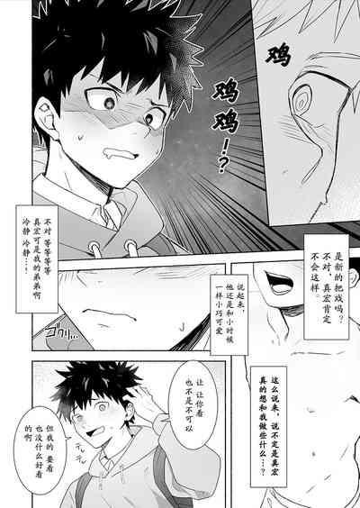 Otona ni Naritai Tsujisaki-kun! 5