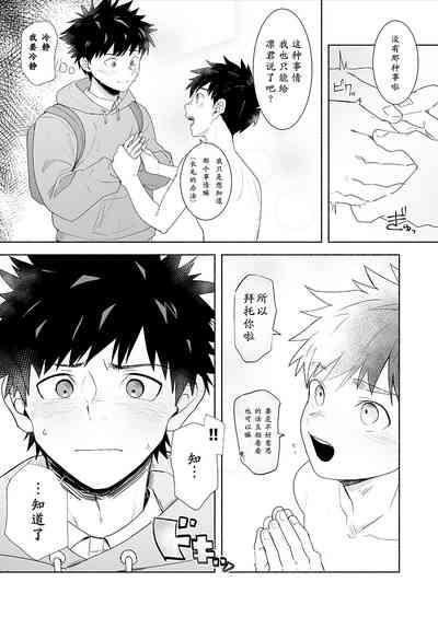 Otona ni Naritai Tsujisaki-kun! 6