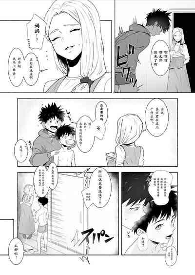 Otona ni Naritai Tsujisaki-kun! 8