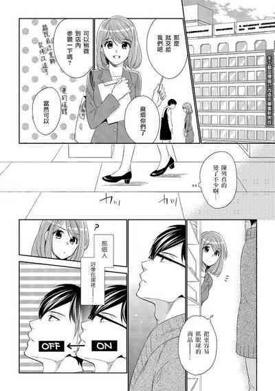 Koi wa kan'nushi-sama no iu tōri | 這份戀情正如神官大人所說 9