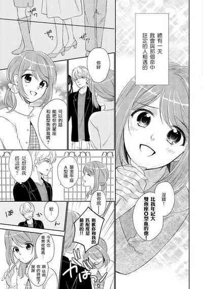 Koi wa kan'nushi-sama no iu tōri | 這份戀情正如神官大人所說 2