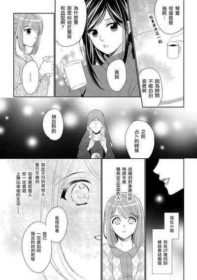 Koi wa kan'nushi-sama no iu tōri | 這份戀情正如神官大人所說 3