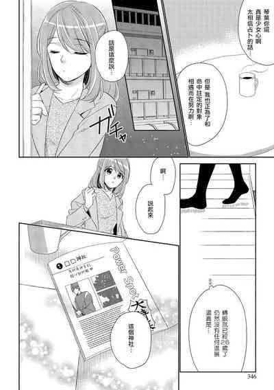 Koi wa kan'nushi-sama no iu tōri | 這份戀情正如神官大人所說 5