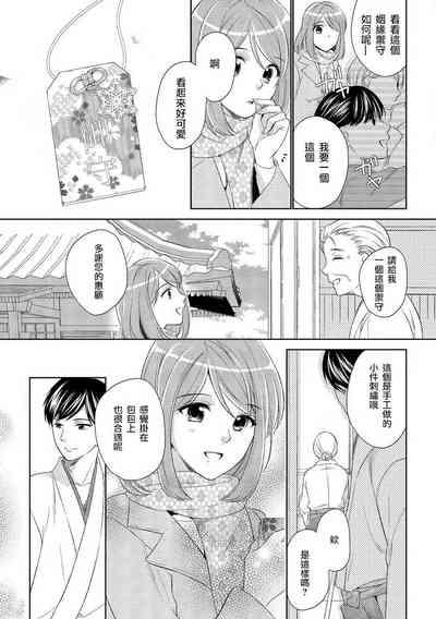 Koi wa kan'nushi-sama no iu tōri | 這份戀情正如神官大人所說 8