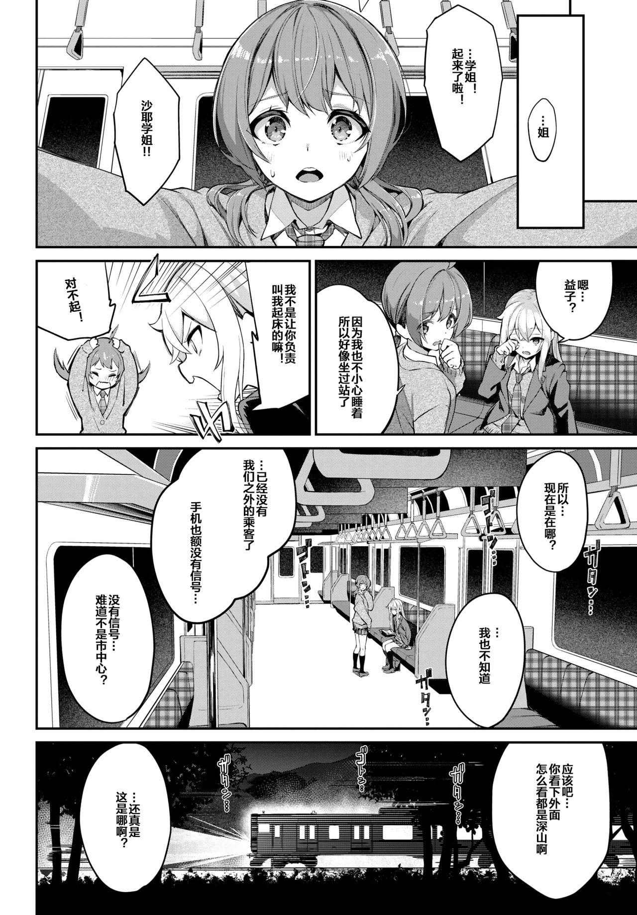 Toshi Densetsu! Saru Inmu 1