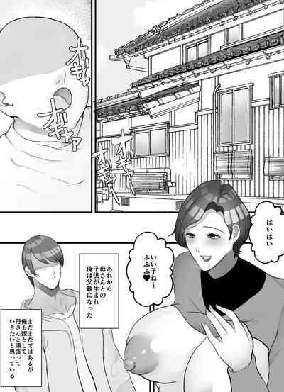 Kaa-san to Futarime no Kozukuri 1