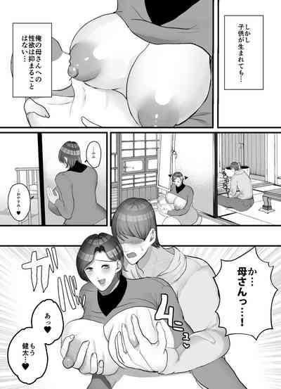 Kaa-san to Futarime no Kozukuri 2