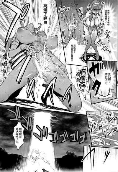 Hime to Dragon - Princess & Dragon 公主和神龍 9