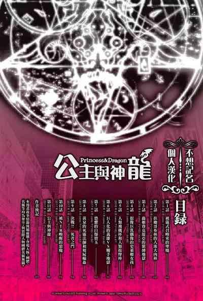 Hime to Dragon - Princess & Dragon 公主和神龍 6