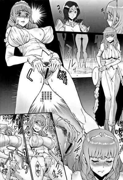 Hime to Dragon - Princess & Dragon 公主和神龍 8