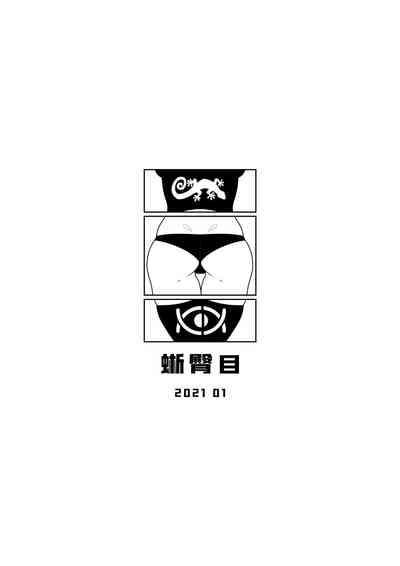SKIN · ノーマルミッション01【不可视汉化】 2