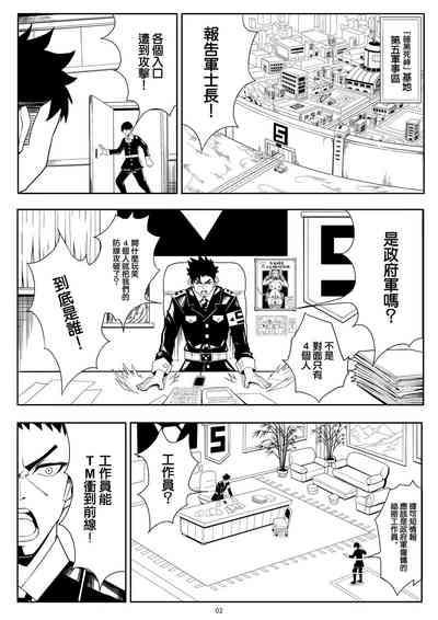SKIN · ノーマルミッション01【不可视汉化】 5