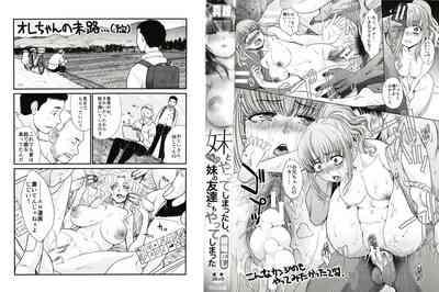 Imouto to Yatte Shimattashi, Imouto no Tomodachi to mo Yatte 1