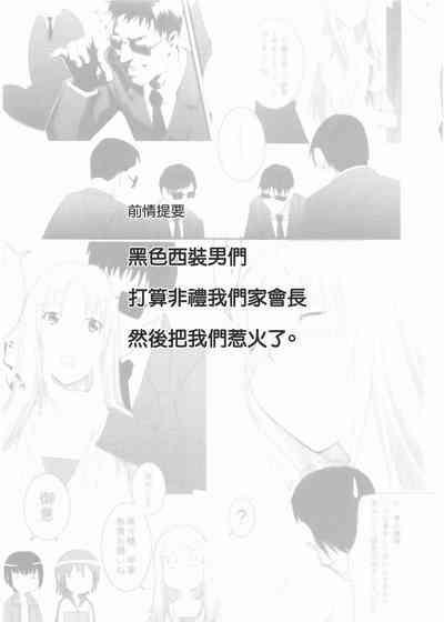 Koufukuya no Ehon Gokujo 3 1