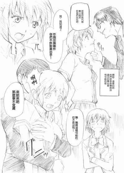 Koufukuya no Ehon Gokujo 3 4
