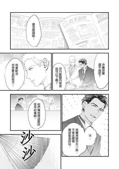 太太是α  Chinese 9