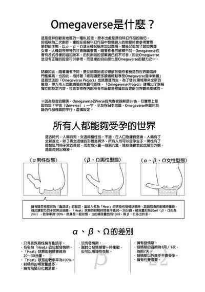 太太是α  Chinese 1
