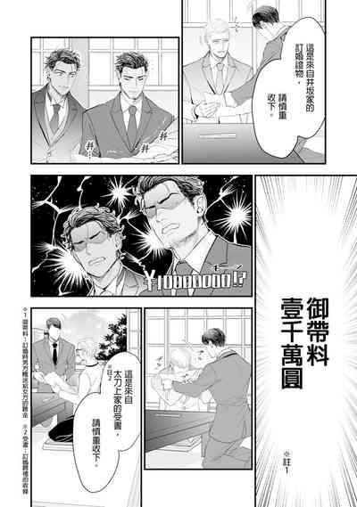 太太是α  Chinese 6