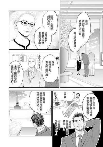 太太是α  Chinese 8
