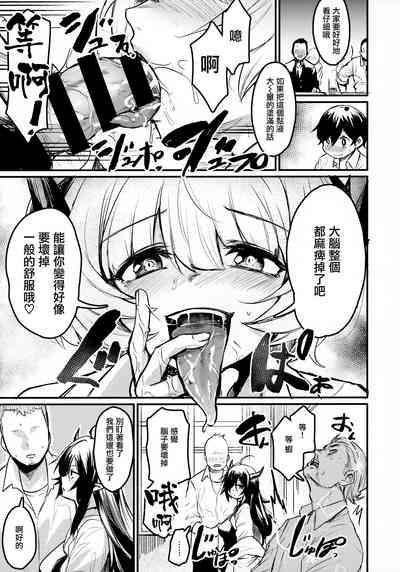 Gakkou ni Succubus ga Kita! 7