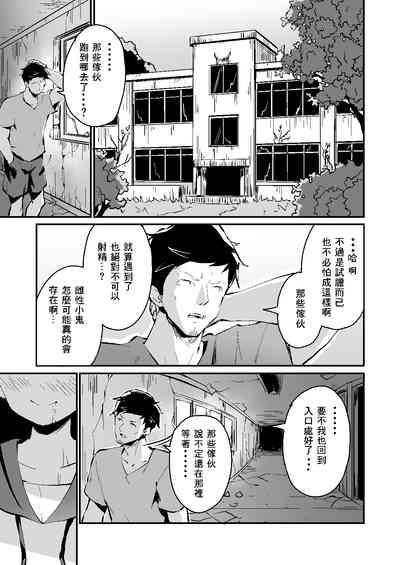 Mesugaki Spot 3