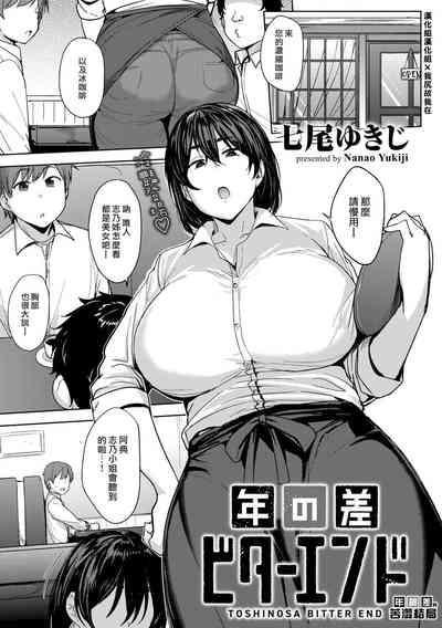 Toshinosa Bitter End 0
