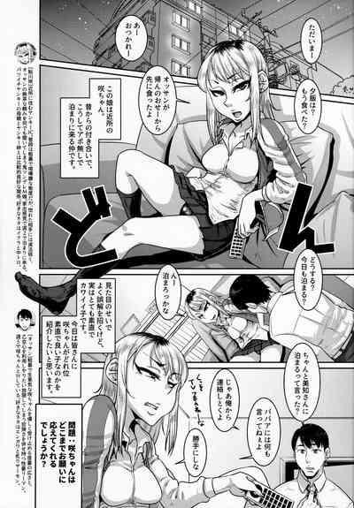 SPICY Garu Soku Ochi Yankee-chan 1