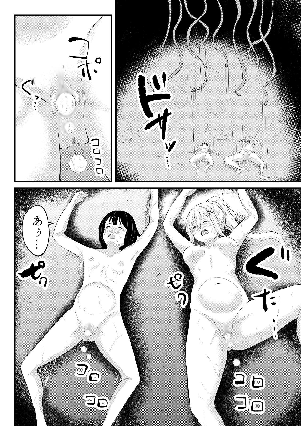 Sōsaku-chū 12