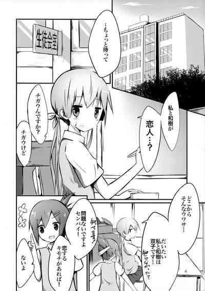 Watashi ni wa Futago no Ani ga Orimashite. 2