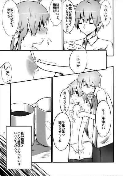 Watashi ni wa Futago no Ani ga Orimashite. 5