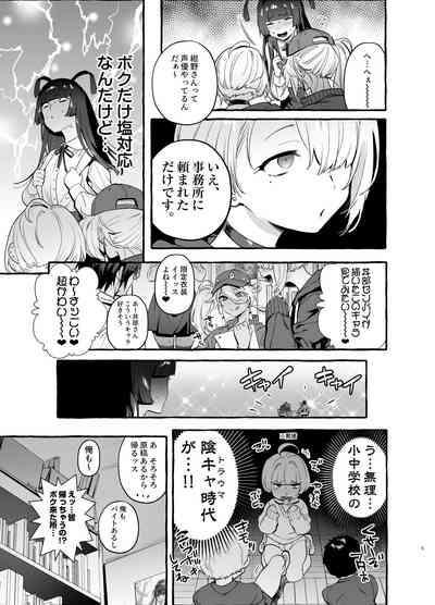 Wotasā no Gurogyaru VS Boku-tō 5