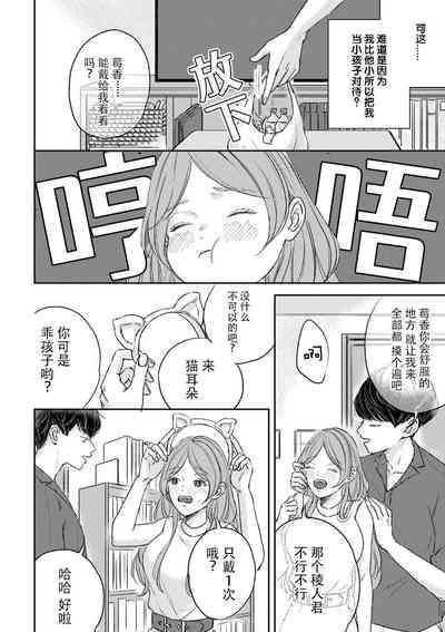 watashitachi no nakanaori no shikata  我们言归于好的方式 ~预防恋情倦怠期 Cosplay性趣需谨慎?! 9