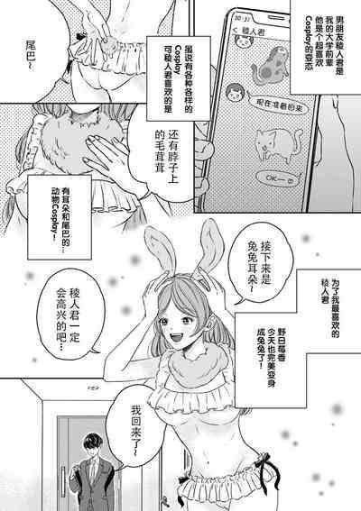 watashitachi no nakanaori no shikata  我们言归于好的方式 ~预防恋情倦怠期 Cosplay性趣需谨慎?! 1
