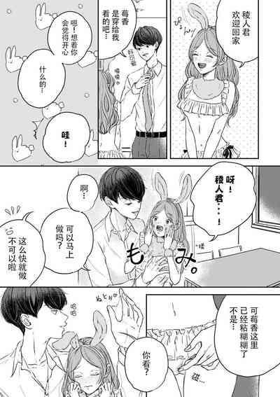 watashitachi no nakanaori no shikata  我们言归于好的方式 ~预防恋情倦怠期 Cosplay性趣需谨慎?! 2