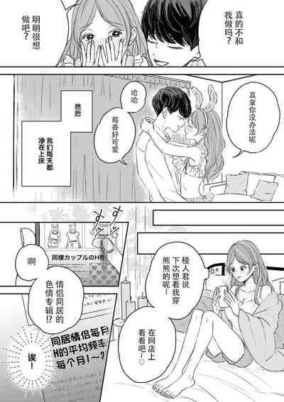 watashitachi no nakanaori no shikata  我们言归于好的方式 ~预防恋情倦怠期 Cosplay性趣需谨慎?! 3