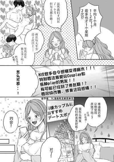 watashitachi no nakanaori no shikata  我们言归于好的方式 ~预防恋情倦怠期 Cosplay性趣需谨慎?! 4