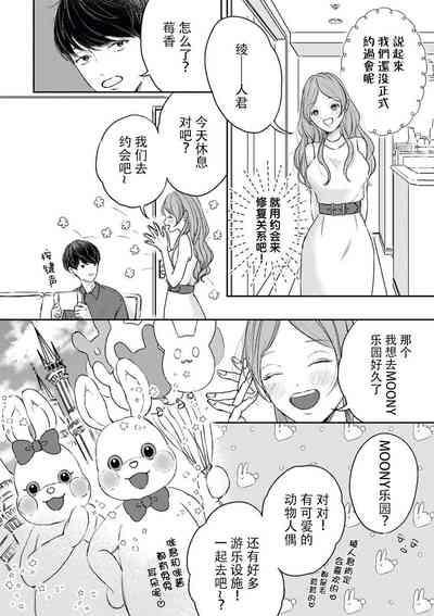 watashitachi no nakanaori no shikata  我们言归于好的方式 ~预防恋情倦怠期 Cosplay性趣需谨慎?! 5