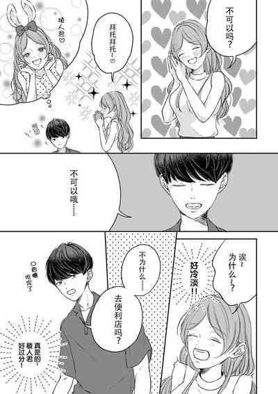 watashitachi no nakanaori no shikata  我们言归于好的方式 ~预防恋情倦怠期 Cosplay性趣需谨慎?! 6
