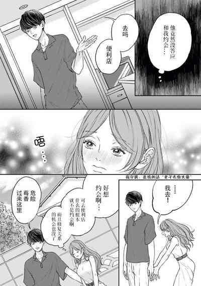 watashitachi no nakanaori no shikata  我们言归于好的方式 ~预防恋情倦怠期 Cosplay性趣需谨慎?! 7