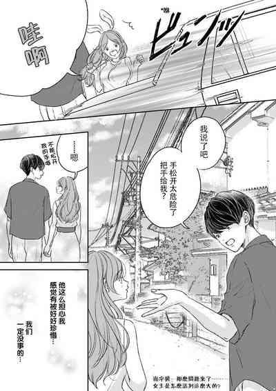 watashitachi no nakanaori no shikata  我们言归于好的方式 ~预防恋情倦怠期 Cosplay性趣需谨慎?! 8