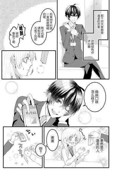 Kohaikunn no Dekiai ga ゙Sugosugiru!  后辈君的溺爱太厉害了! 9