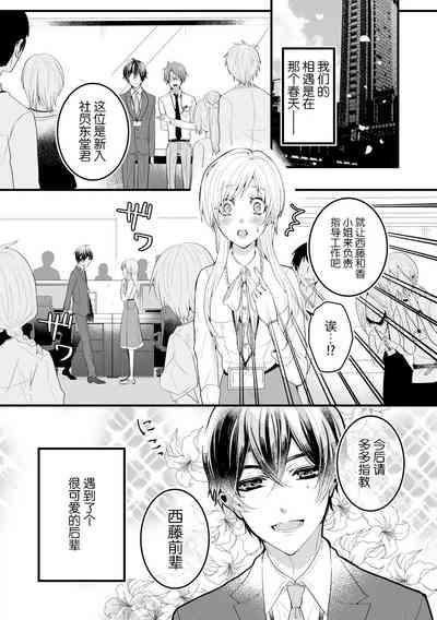 Kohaikunn no Dekiai ga ゙Sugosugiru!  后辈君的溺爱太厉害了! 3