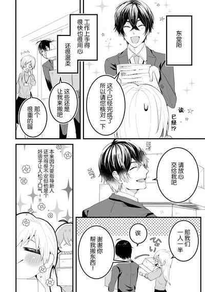 Kohaikunn no Dekiai ga ゙Sugosugiru!  后辈君的溺爱太厉害了! 4