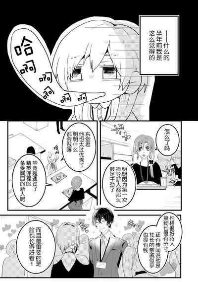 Kohaikunn no Dekiai ga ゙Sugosugiru!  后辈君的溺爱太厉害了! 5