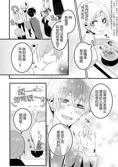Kohaikunn no Dekiai ga ゙Sugosugiru!  后辈君的溺爱太厉害了! 6