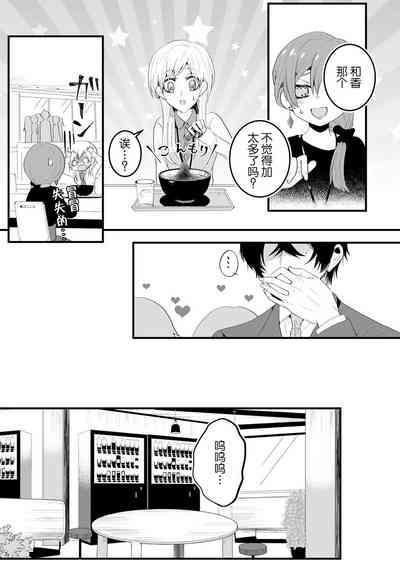 Kohaikunn no Dekiai ga ゙Sugosugiru!  后辈君的溺爱太厉害了! 7